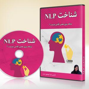 کتاب صوتی شناخت NLP و تکنیک ذهنی