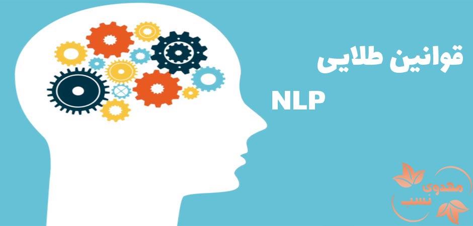 قوانین NLP
