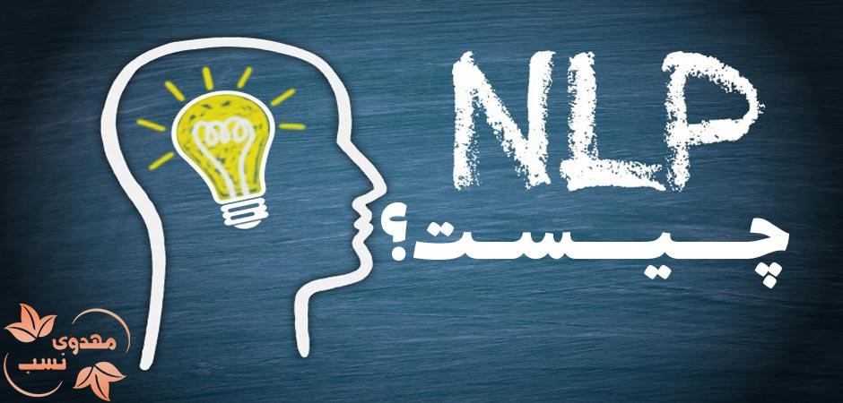 nlp چیست | ان ال پی چیست