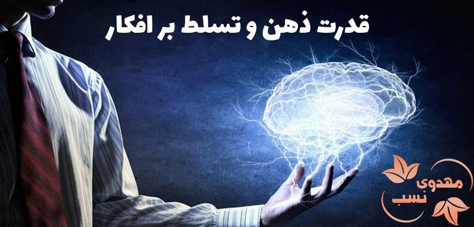 قدرت ذهن و تسلط بر افکار