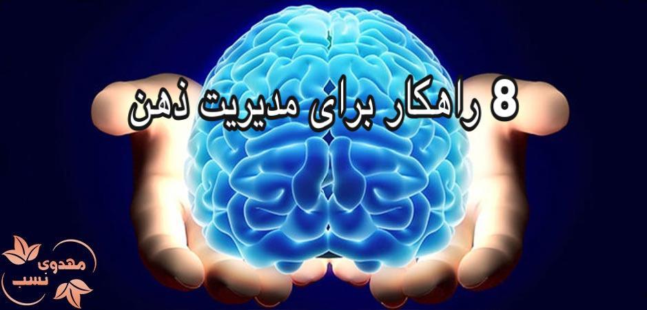 8 راهکار برای مدیریت ذهن