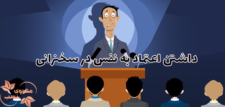 داشتن اعتماد به نفس در سخنرانی