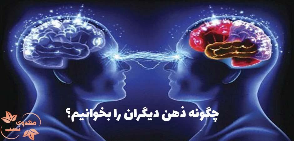 چگونه ذهن دیگران را بخوانیم؟