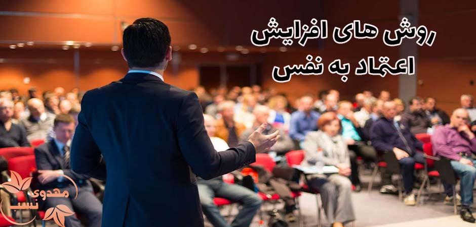 روش های افزایش اعتماد به نفس در سخنرانی