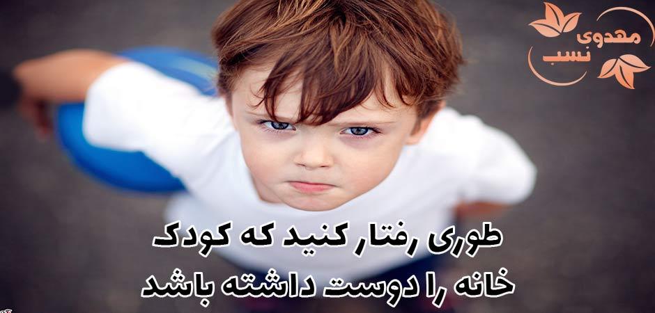اعتماد به نفس کودک