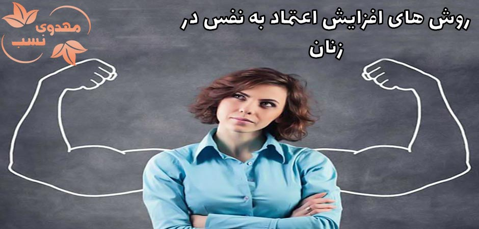 افزایش اعتماد به نفس در زنان