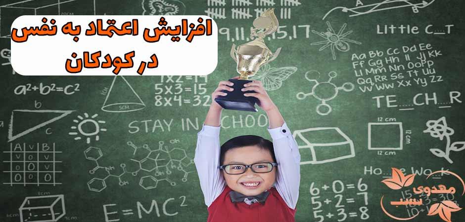 روش های افزایش اعتماد به نفس در کودکان