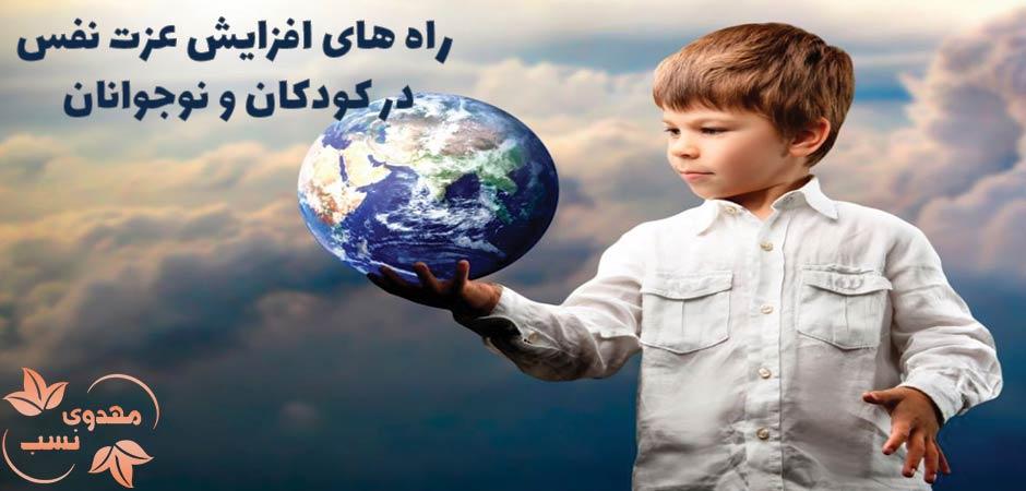 راه های افزایش عزت نفس در کودکان