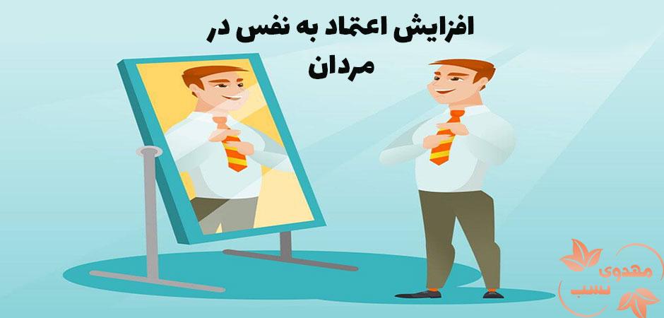 افزایش اعتماد به نفس در مردان
