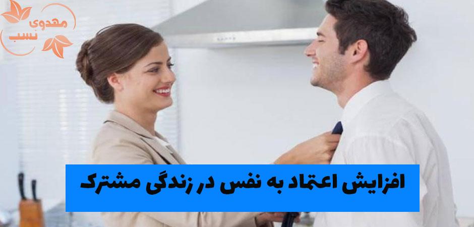 افزایش اعتماد به نفس در زندگی مشترک