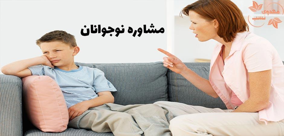 مشاوره کودکان