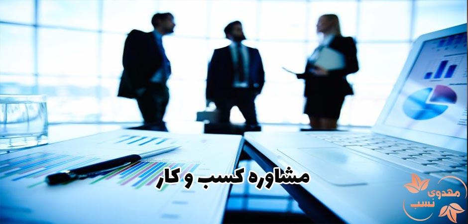 مشاوره کسب و کار