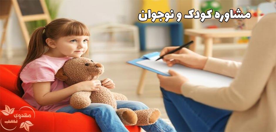 مشاوره کودک و نوجوان