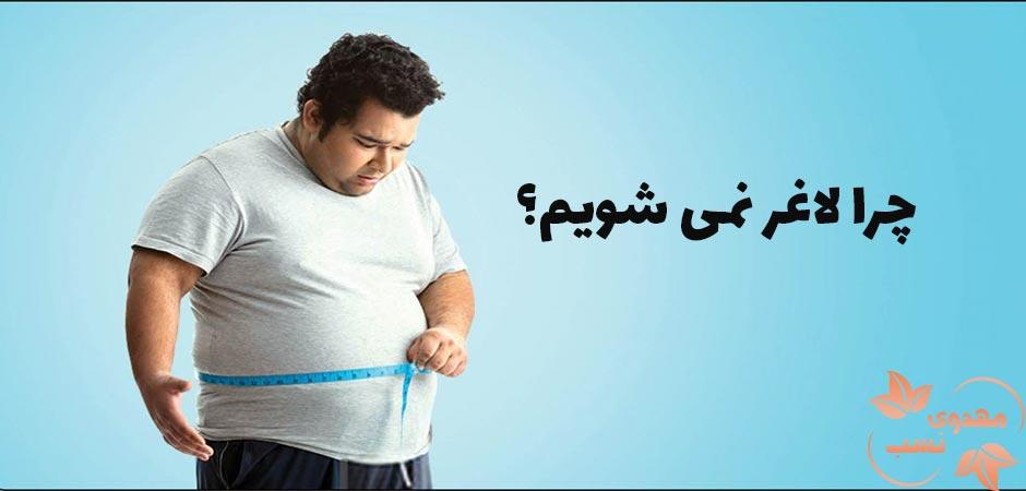 سرعت پایین کاهش وزن